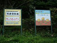 Aomori20111003_20