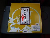 Aomori20111003_48