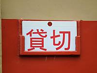 Isumi_kiha52_20111009_05