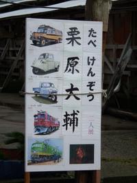 Onjuku20111009_02