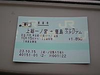 Kasima_20111015_03