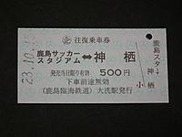 Kasima_20111015_20