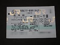 Minami_boso_20111016_01