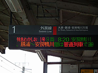 Minami_boso_20111016_02