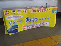 Minami_boso_20111016_43