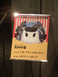 Mitooka20111022_01