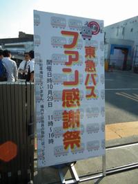 Tokyu20111029_06