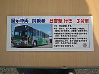 Tokyu20111029_07