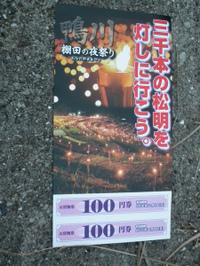Ooyama20111105_02