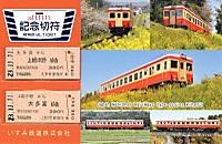 Isumi_rail_20111111_01