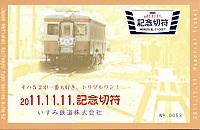 Isumi_rail_20111111_02