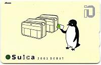 Suica20111117_01