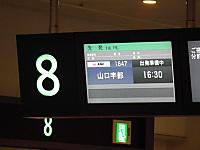 Yamaguchi20111118_02