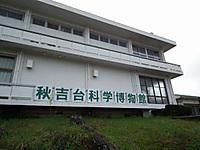 Yamaguchi20111119_02