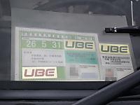Yamaguchi20111119_40