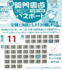 Yamaguchi20111120_15