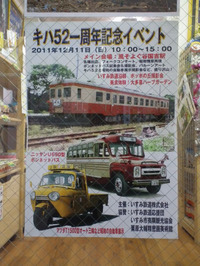 Isumi_rail_20111123_14