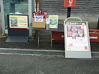 Kominato20111123_12_2