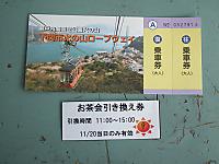 Yamaguchi20111120_31