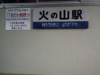 Yamaguchi20111120_36
