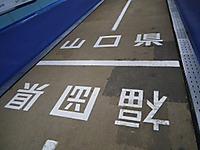 Yamaguchi20111120_43