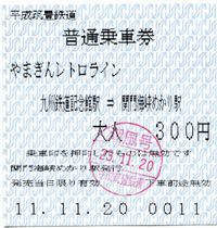 Yamaguchi20111120_48