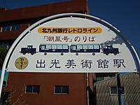 Yamaguchi20111120_63