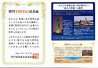 Yamaguchi20111120_66