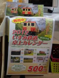 Isumi_rail_20111123_16