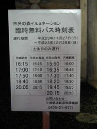 Itihara_20111127_01