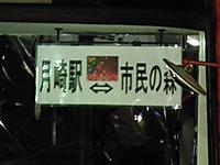 Itihara_20111127_02