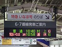 Niigatakinko20111204_03