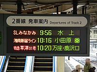 Sl_minakami20111203_01