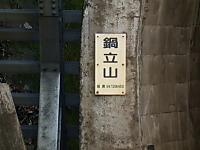 Hokuhoku20111203_04