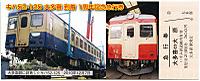 Isumi_rail_20111210_01