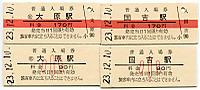 Isumi_rail_20111210_02