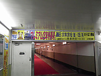 Sotobonen20111216_01