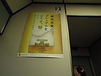 Sotobonen20111216_06