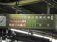 Sotobonen20111216_08