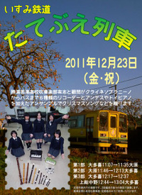 Tatebue_train2011