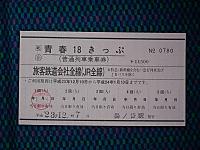 Jr6_20120104_01