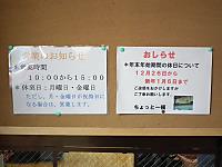 Jr6_20120105_11