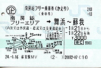 Minami_boso_free20120121_01