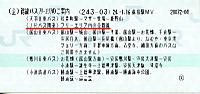 Minami_boso_free20120121_02