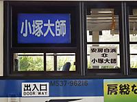 Minami_boso_free20120121_17