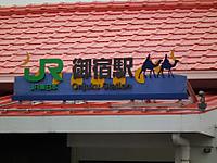 Onjuku20120122_08
