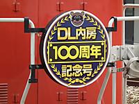 Uchibo100_20120210_04