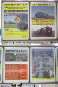 Uchibo100tabi20120211_02