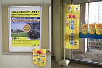 Uchibo100tabi20120211_03