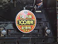 Uchibo100tabi20120211_19